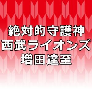増田達至は2020年FAで最注目選手?予想年俸や獲得球団を予想したいと思います!