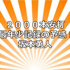 坂本勇人は2000本安打を最年少、最速で達成する事が出来るでしょうか?