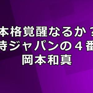 岡本和真選手の覚醒は本物か?2020年東京オリンピックの侍ジャパン代表になれるかで評価が分かれそう
