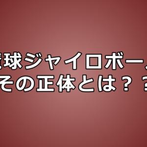 漫画MAJORの茂野吾郎が投げるジャイロボールは実在するの?松坂大輔投手はジャイロボーラーだった?