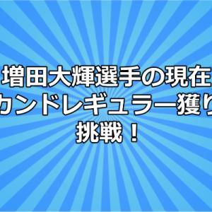 ジャイアンツ増田大輝選手は現在レギュラー獲りのチャンス!若手ライバルは誰?
