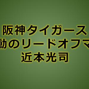 阪神タイガース近本光司選手の評価は?2年目のジンクスとは無縁でしょうか?
