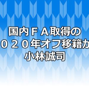 小林誠司選手はFA取得時は移籍する?残留前提の複数年契約はすでにありそう?