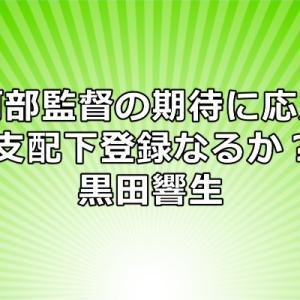 黒田響生内野手は阿部監督の秘蔵っ子となり支配下登録なるか?守備より高校通算10本塁打の打力が課題
