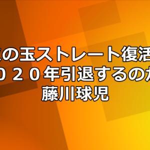 藤川球児、優勝なら引退?復活の火の玉ストレートの回転数や2020年の成績を予想してみた!