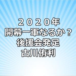 読売巨人(ジャイアンツ)移籍の古川侑利選手に後援会が発足!開幕一軍狙えるか?