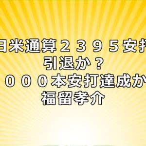 福留孝介選手2020年で引退か?過去の成績や年俸を参考にして今後の活躍を予測したいと思います。