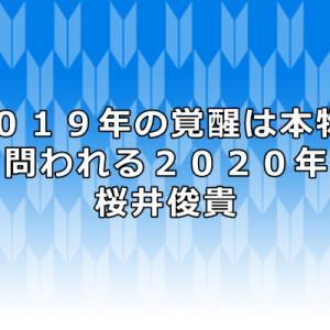 桜井俊貴選手の覚醒は本物か?実質二年目のジンクスを乗り越えられるか?