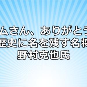 【追悼】ノムさんこと野村克也氏が死去、ノムさんの成績や名言をまとめました。
