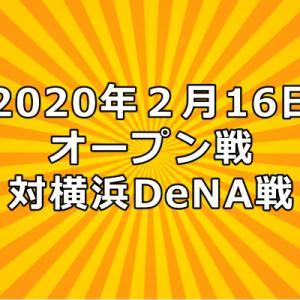オープン戦巨人対横浜DeNA2020年2月16日の結果