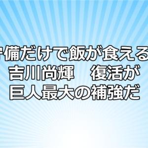 吉川尚輝の守備は巨人最大の武器!ロッテとの練習試合で躍動!