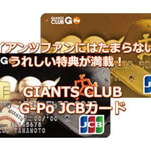 読売巨人(ジャイアンツ)必見のクレジットカード!GIANTSCLUB G-PoJCBカードとはどんなカードなの?