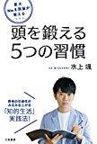 【書籍】頭を鍛える5つの習慣