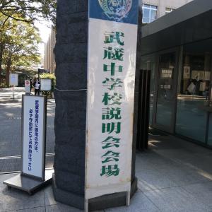 武蔵中学の学校説明会に行ってきました