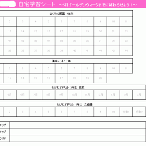 【休校延長】自宅学習シート