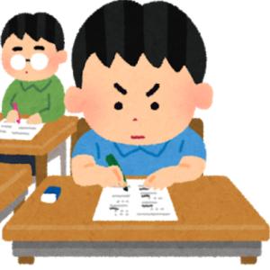 試験の心得