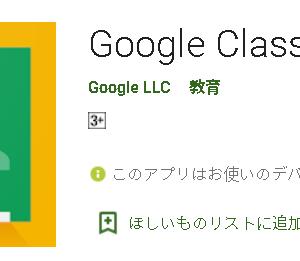 GoogleClassroomを設定してみて思うこと