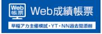 小石川オープン模試  結果発表
