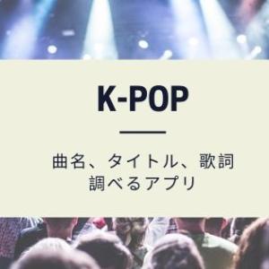 K-popの曲名が分からないときの調べ方(韓国語が分からなくてもOK)