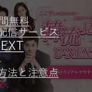 韓流ドラマ配信数最大級!動画配信サービス「U-NEXT」の31日間無料トライアルの申し込み方法と注意点!