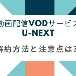 動画配信サービス「U-NEXT」解約方法、注意点は?