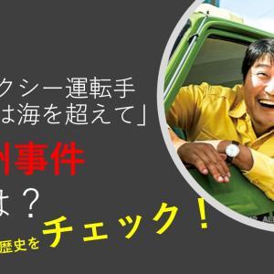 映画「タクシー運転手 約束は海を超えて」韓国現代史・光州事件とは?