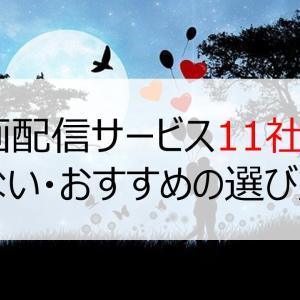 韓国ドラマ見放題おすすめ・動画配信サービス11社徹底比較!失敗しない選び方!