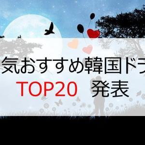 人気のおすすめ韓国ドラマ発表!見放題ランキングトップ20【U-NEXT2019実績】