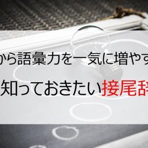 【韓国語単語】初級から語彙力を一気に増やすコツ!知っておきたい接尾辞