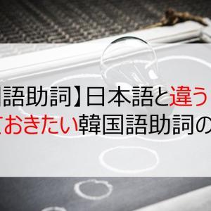 【韓国語助詞】日本語と違う!覚えておきたい韓国語助詞の例外