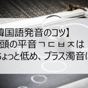 """【韓国語発音のコツ】語頭の平音ㄱㄷㅂㅈは""""ちょっと低め、プラス濁音にする""""と伝わりやすい!"""
