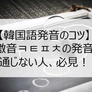 【韓国語発音のコツ】激音ㅋㅌㅍㅊの発音は○○でマスターしよう♪