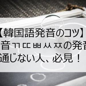【韓国語発音のコツ】濃音ㄲㄸㅃㅆㅉの発音は○○でマスターしよう♪