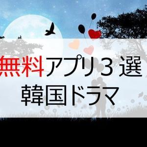 【無料】韓国ドラマが見られるスマホアプリ・おすすめ3選