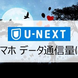 【データ通信量は?】U-NEXT(ユーネクスト)をスマホで視聴したい!