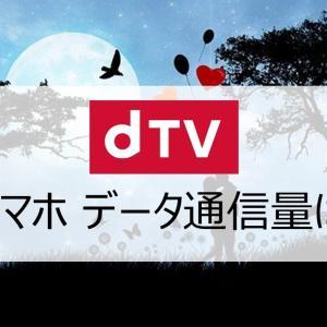 【データ通信量は?】dTV(ディーティービー)をスマホで視聴したい!