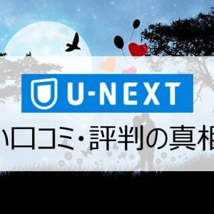 【U-NEXTの口コミ評判悪い?】韓国ドラマ好きのユーザーが真相を徹底分析