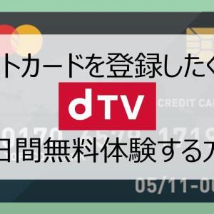 【dTV無料トライアル体験】クレジットカードを登録しない方法と注意点