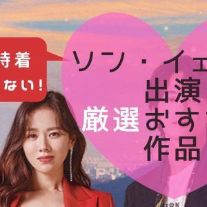 「愛の不時着」だけじゃない!ソン・イェジン出演おすすめ映画・ドラマ
