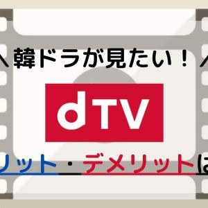 dTVを使ってみた!【韓ドラ好き】にとってのメリット・デメリット