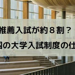 【学力だけの勝負じゃない!変わり続ける】韓国の大学入試制度の仕組み