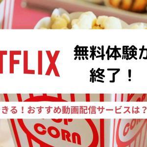 Netflixの無料体験が終了!無料で韓国ドラマを楽しめるサービスは?
