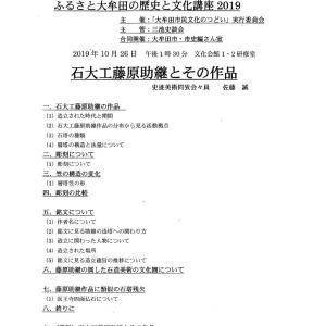 『石大工藤原助継とその作品』講演レジメ・資料