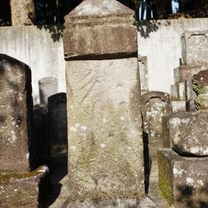 長村家墓地梵字キリーク碑伝形板碑 室町時代 玖珠郡玖珠町