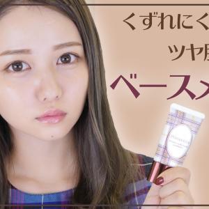 くずれにくいツヤ肌仕上げベースメイク【秋冬】