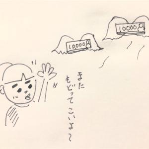妊活〜2回目の助成金申請〜