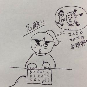妊活〜受精確認〜