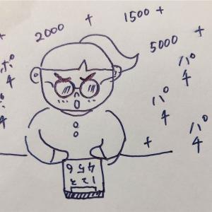 妊活〜前年度医療費〜