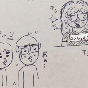 妊活〜ピンチはチャンス!〜