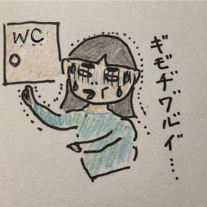 妊活〜薬の副作用襲来〜